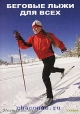 Беговые лыжи для всех